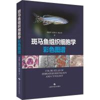 斑马鱼组织细胞学彩色图谱 上海科学技术出版社