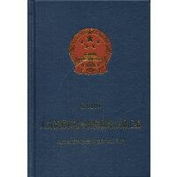 人力资源和社会保障政策法规汇编(2010)