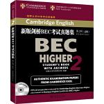 新版���BEC考�真�}集(第2�):高�(附答案和�力CD)
