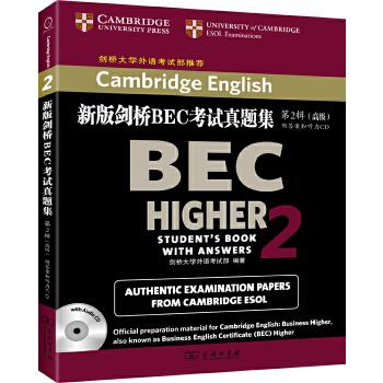 新版剑桥BEC考试真题集(第2辑):高级(附答案和听力CD) (参加BEC考试的必备书。本书适用于准备参加剑桥大学考试委员会(UCLES)商务英语证书高级考试的考生,以及想要提高商务英语水平的学生和在职者。)