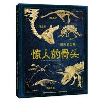 惊人的骨头:消失的恐龙