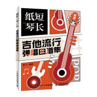 纸短琴长 吉他流行弹唱曲谱集