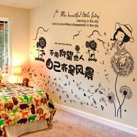 温馨卧室床头壁纸墙壁装饰自粘墙贴墙纸贴画房间女孩学生宿舍 01 蒲公英女孩+自己亦是风景 大