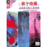 亲子绘画-走进孩子的心灵世界(1DVD附赠配册)( 货号:2000019644736)