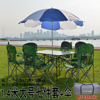 便携式折叠桌椅自驾游烧烤摆摊折叠餐桌椅户外野营桌椅套装 +伞