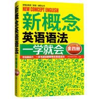 新概念英语语法一学就会 语法教程书 新概念英语语法详解 英语语法自学零基础 自学语法技巧教材