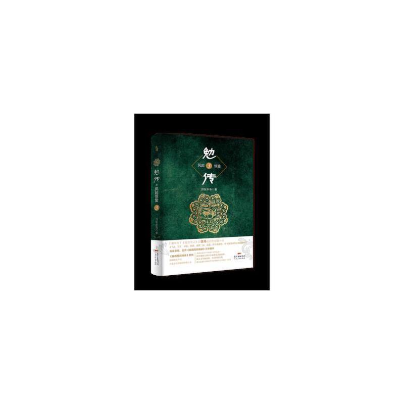 勉传3:耳东水寿力作 耳东水寿 广东人民出版社 9787218128863 正版书籍!好评联系客服优惠!谢谢!