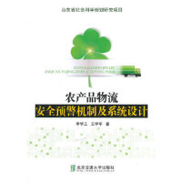 [二手9成新]农产品物流安全预警机制及系统设计李学工,王学军9787512118782北京交通大学出版社