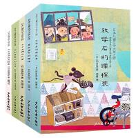 日本儿童文学大奖之旅放学后的课程表5册 三四五六年级课外书儿童文学读物8-9-10-12-15岁小学生课外阅读书籍国际大