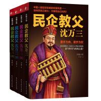 民企教父沈万三(1-4册)