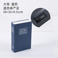 书本密码盒保险箱带锁铁盒存钱罐保险盒储蓄罐创意生日礼物收纳盒