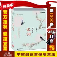 中国文学之美系列 蒋勋说宋词有声书(15CD)车载mp3音频(无图像)汽车光盘影碟片
