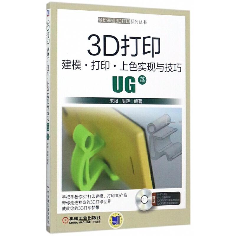 3D打印建模打印上色实现与技巧(附光盘UG篇)/轻松掌握3D打印系列丛书