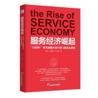 """服务经济崛起:""""互联网+""""时代的服务业升级与服务化创新"""