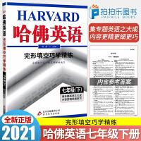 哈佛英语完形填空巧学精练七年级下英语完形填空练习册