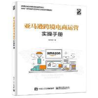 亚马逊跨境电商运营实操手册 正版 杨舸雳 9787121373299