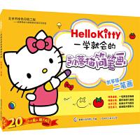 一学就会的凯蒂猫简笔画 凯蒂猫二笔画