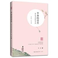 李商隐诗传:深知身在情长在(浪漫古典行・人物卷)