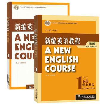 第三版 梅德明 上海外语教育出版社 新编英语教材 大学英语专业教科书图片