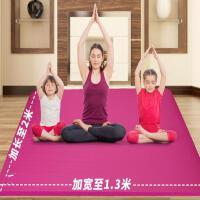 双人瑜伽垫130加厚加宽加长无味健身垫防滑瑜珈垫毯舞蹈垫子 +网包 10mm(初学者)