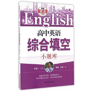 高中英语综合填空小题库/新版英语小题库