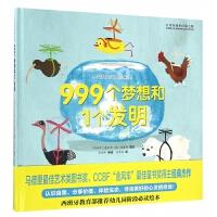 999个梦想和1个发明(精)/小达芬奇绘本馆
