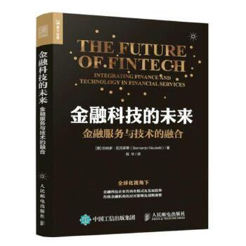 金融科技的未来 金融服务与技术的融合 伯纳多·尼克莱蒂(Bernardo Nicoletti) 人民邮电出版社 9787115492333 正版书籍!好评联系客服有优惠!谢谢!