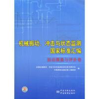 机械振动、冲击与状态监测国家标准汇编 振动测量与评价卷 全国机械振动、冲击与状态监测标准化技术委员会,中国 中国标准出