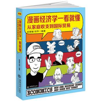漫画经济学一看就懂(从家庭收支到国际贸易) 正版书籍 限时抢购 当当低价 团购更优惠 13521405301 (V同步)