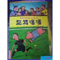 【旧书二手书8新正版】(正版12)跑猪噜噜9787539125442 /乌韦・