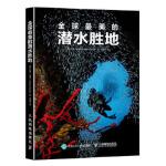 【新书店正版】全球的潜水胜地,[英] 劳森伍德(Lawson Wood),人民邮电出版社9787115452153