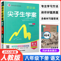 尖子生学案八年级下册语文人教版