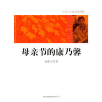 【新书店正版】母亲节的康乃馨,汝荣兴,吉林出版集团有限责任公司9787546328454