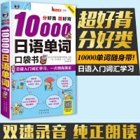 分好类 超好背10000日语单词 口袋书 日语单词词汇书籍 日语单词随身背 日语n1n2n3词汇手册 日语入门词汇学习