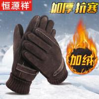 恒源祥皮手套男士�T行加�q加厚冬天保暖防�L真皮棉手套��摩托�