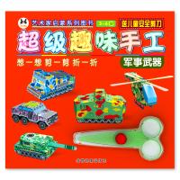 超级趣味手工:军事武器