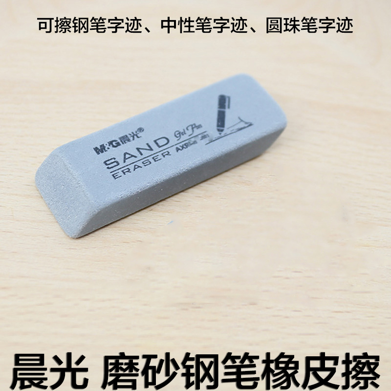 M&G/晨光 磨砂橡皮(可擦钢笔字的橡皮擦)  学生办公用品 AXP96672 当当自营