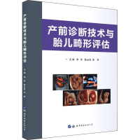 产前诊断技术与胎儿畸形评估 世界图书出版公司