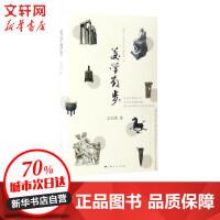 美学散步 上海人民出版社