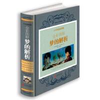 全彩图释梦的解析弗洛伊德经典作品代表作 世界经典心理学书籍畅销书 彩图版精装图书