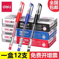 得力中性笔0.5考试专用按压式中性笔0.38水笔摁动中性笔0.7mm黑色签字笔可爱好用的文具碳素笔中心笔中性笔
