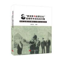 郭沫若与世界文化:高端学术论坛论文集