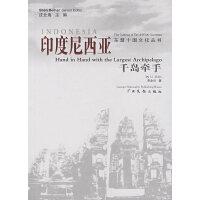 印度尼西亚・千岛牵手/东盟十国文化丛书