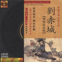 中国古琴名家宗师-刘赤城-诸城派宗师(黑胶DSDCD)( 货号:10231151100)