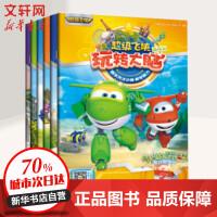 超级飞侠玩转大脑游戏书(6册) 长江少年儿童出版社有限公司