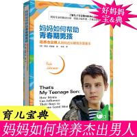 正版 妈妈如何帮助青春期男孩 : 培养杰出男人妈妈应从 哪些方面着手 帮助孩子平稳读过青春期 亲子家庭教育 育儿书籍