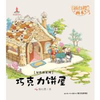 杨红樱画本-好性格系列-巧克力饼屋 写给女儿的故事 3-6岁亲自共读杨红樱湖北少儿出版社