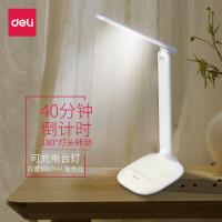 得力(deli)可充电台灯/办公卧室床头灯 色温亮度可调 4324 白色