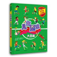儿童足球大百科(世界杯特别版)