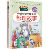 伴随小学生成长的哲理故事 学习型中国・读书工程教研中心 主编
